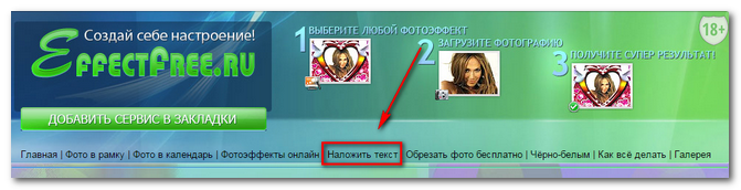 sdelat-nadpis-fotografii-kartinke1